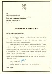 Поздравителен адрес от Община Варна